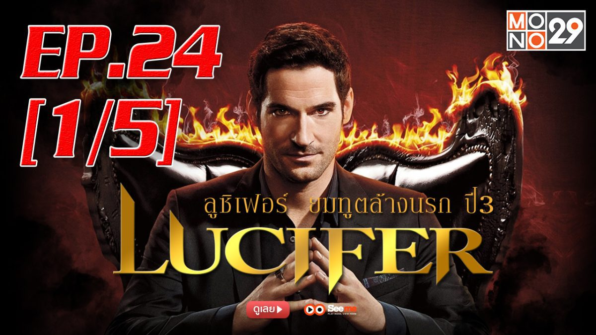 Lucifer ลูซิเฟอร์ ยมทูตล้างนรก ปี 3 EP.24 [1/5]