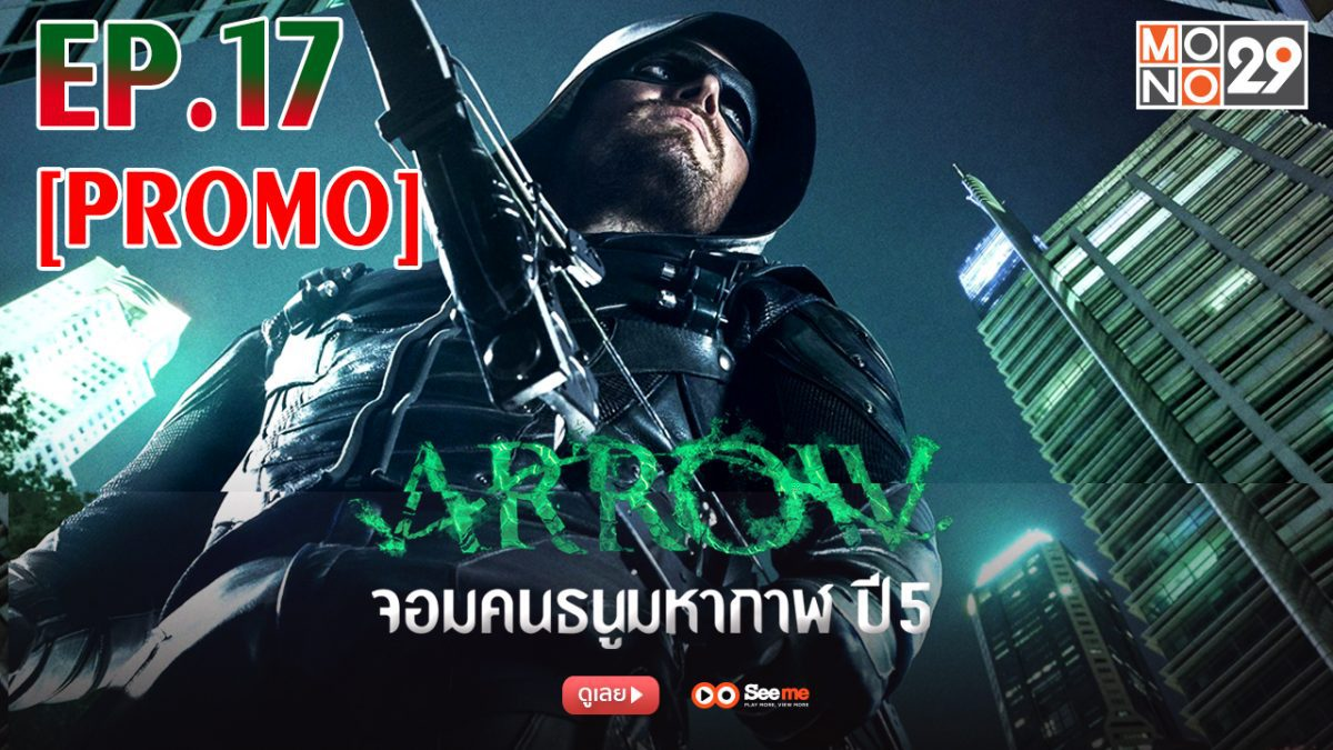 Arrow จอมคนธนูมหากาฬ ปี 5 EP.17 [PROMO]