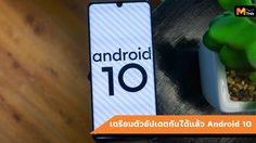 ยืนยันจากผู้ให้บริการ…เปิดตัว Android 10 เปิดตัวพร้อมให้อัปเดต 3 กันยายนนี้