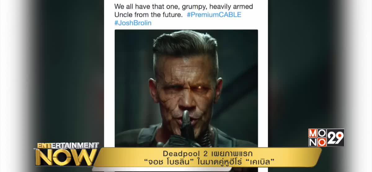 "Deadpool 2 เผยภาพแรก ""จอช โบรลิน"" ในมาดคู่หูฮีโร่ ""เคเบิล"""