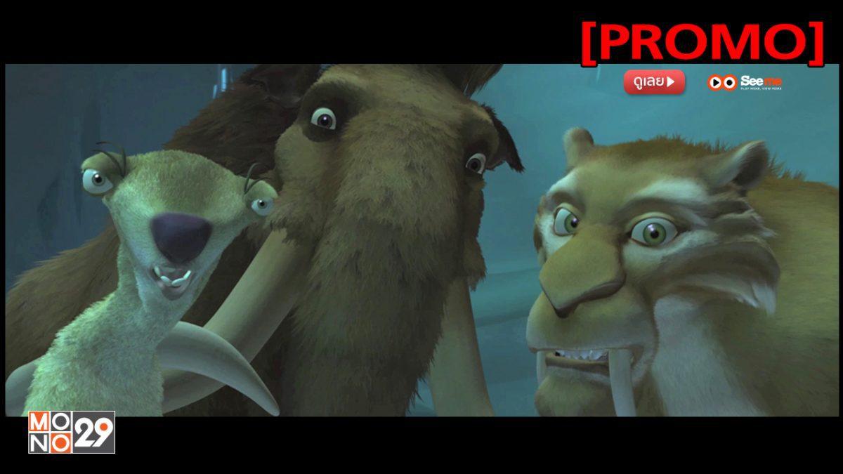 Ice Age เจาะยุคน้ำแข็งมหัศจรรย์ [PROMO]