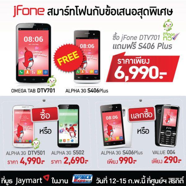 promotion-mobileexpo2015-38