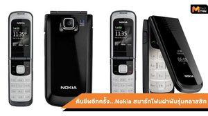 Nokia 110 และ Nokia 2720 ฝาพับรุ่นคลาสสิก หวนกลับสู่ตลาดสมาร์ทโฟนอีกครั้ง