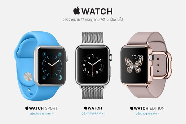 Apple Watch Online Store TH