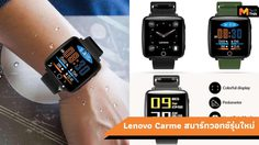 Lenovo Carme สมาร์ทวอทช์ มาพร้อมกับหน้าจอสีและกันน้ำในระดับ IP68