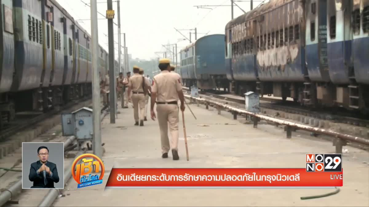 อินเดียยกระดับการรักษาความปลอดภัยในกรุงนิวเดลี