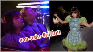 "Selena Gomez สวย-แซ่บ-จัดเต็ม! ในเอ็มวีตัวล่าสุด ""Back To You"""