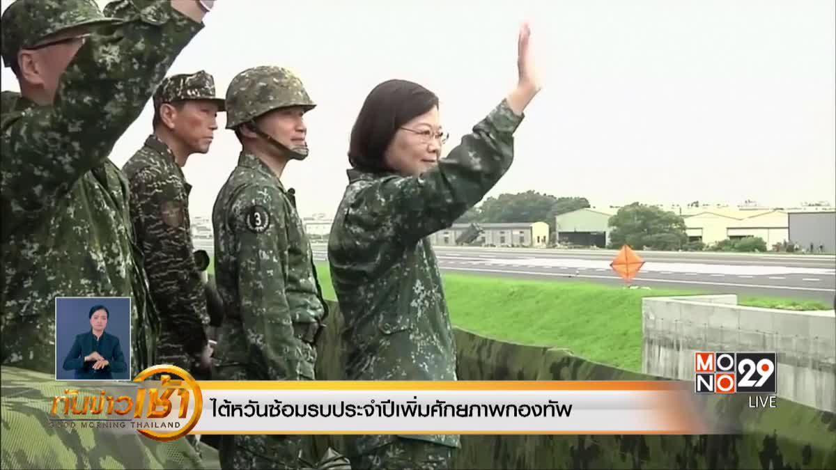 ไต้หวันซ้อมรบประจำปีเพิ่มศักยภาพกองทัพ