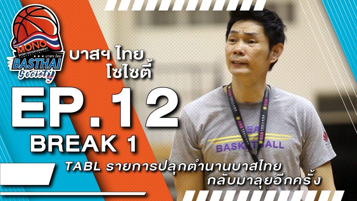 บาสฯไทยSociety EP. 12/1