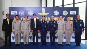 'กองทัพอากาศ' แถลงข่าวโครงการวิ่งการกุศลเฉลิมพระเกียรติกษัตริย์นักบิน