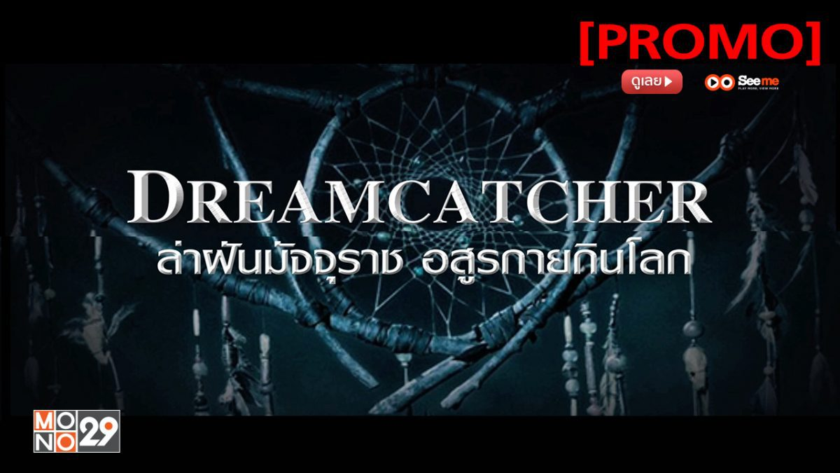 Dreamcatcher ล่าฝันมัจจุราช อสูรกายกินโลก [PROMO]