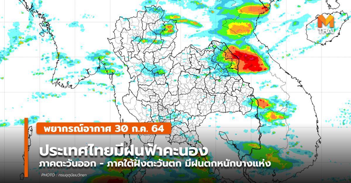 พยากรณ์อากาศ – 30 ก.ค. หลายพื้นที่มีฝนฟ้าคะนอง