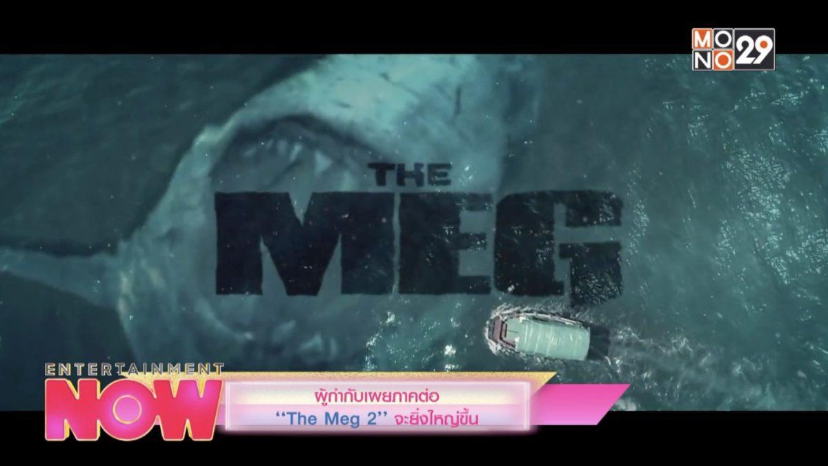 """ผู้กำกับเผยภาคต่อ """"The Meg 2"""" จะยิ่งใหญ่ขึ้น"""