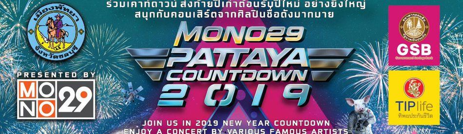 """ถ่ายทอดสดงาน """"MONO29 PATTAYA COUNTDOWN 2019"""""""