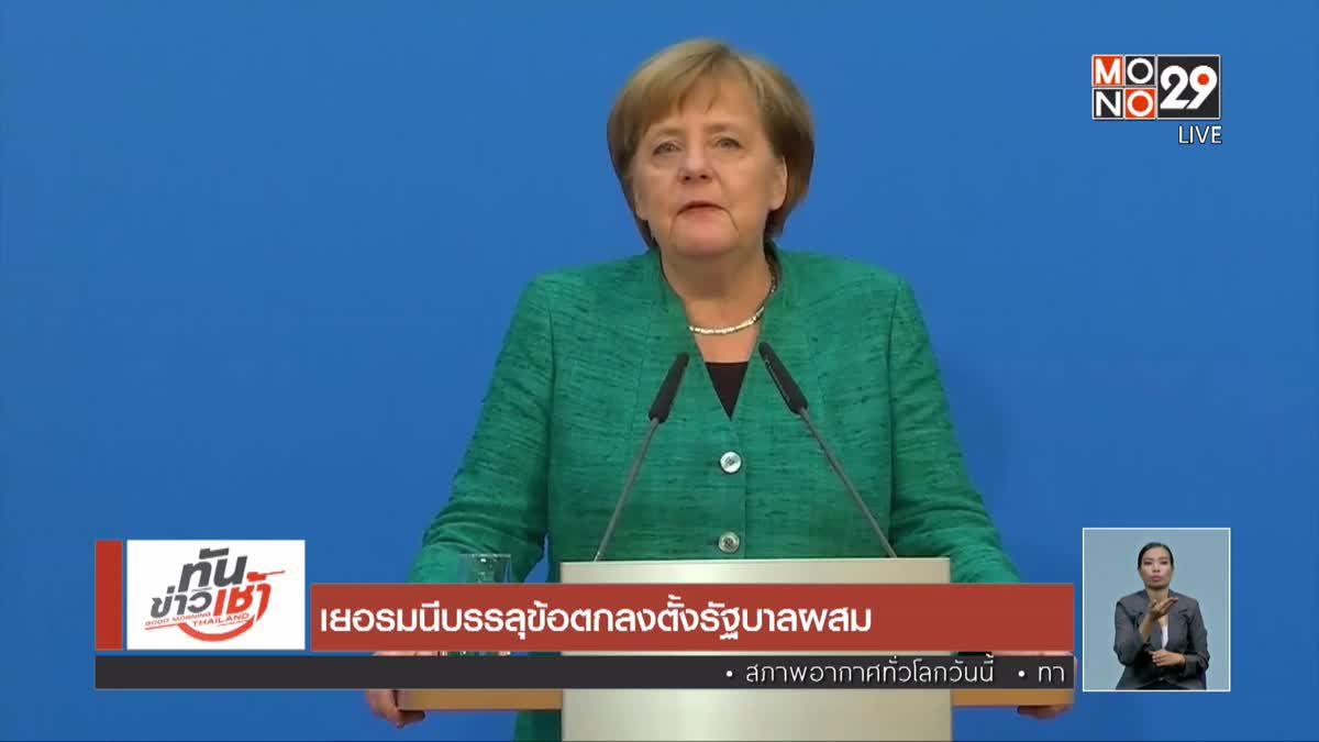 เยอรมนีบรรลุข้อตกลงตั้งรัฐบาลผสม
