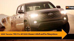 2020 Tacoma TRD Pro MY2020 อัพเดตการขับขี่ ออฟโรด ที่สมบูรณ์แบบ
