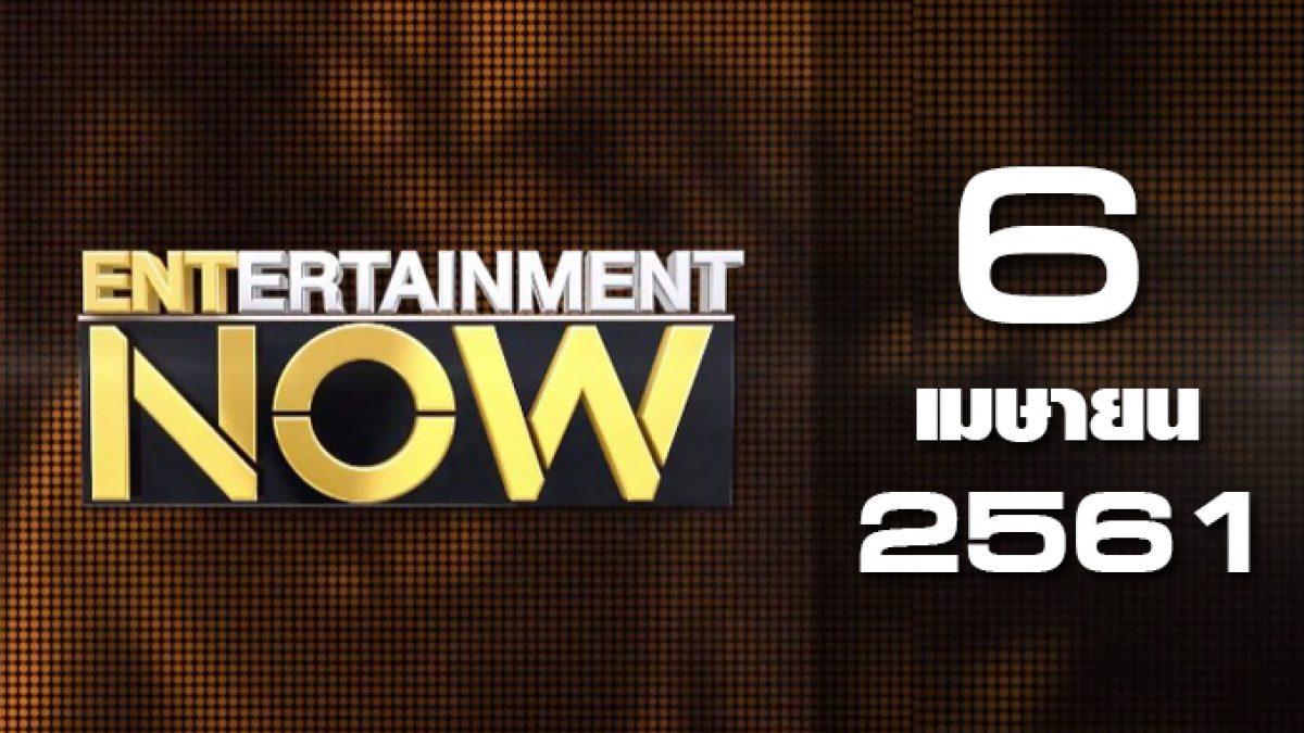 Entertainment Now Break 1 06-04-61