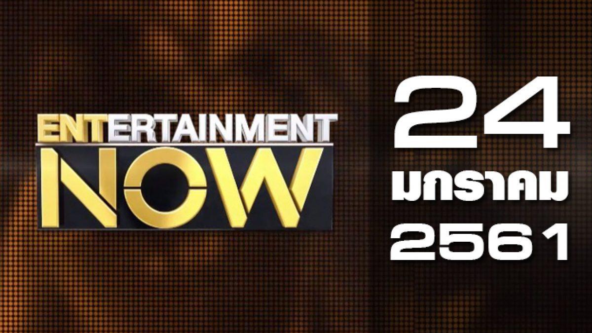 Entertainment Now Break 2 24-01-61