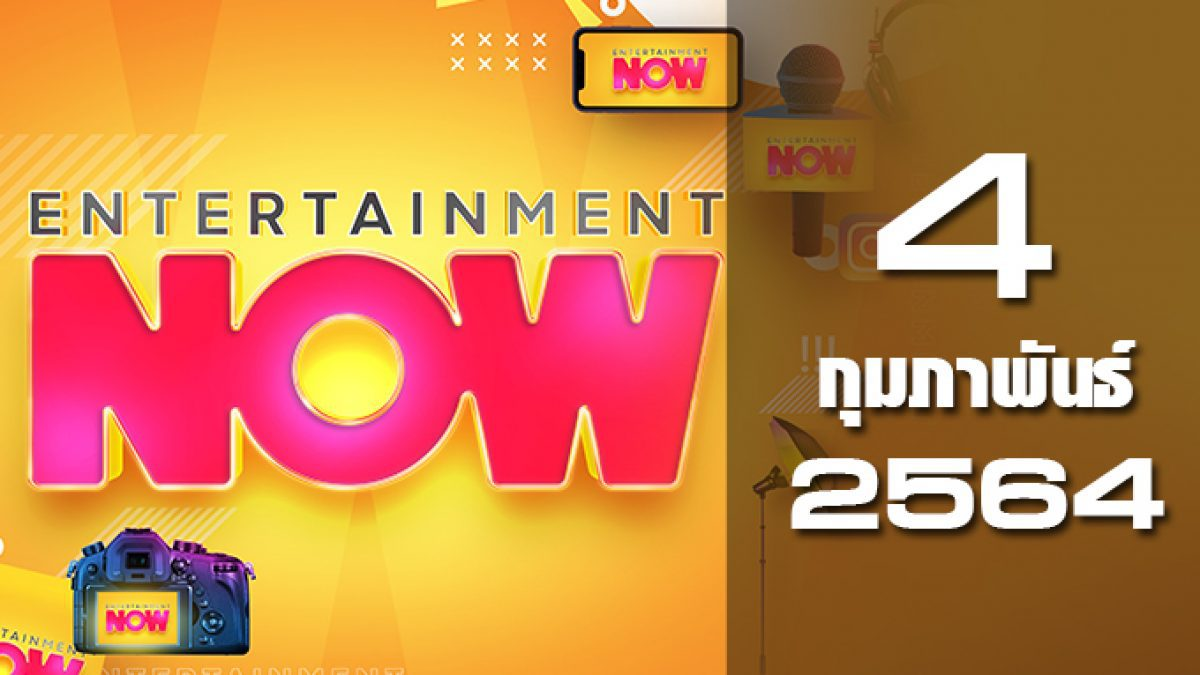 Entertainment Now 04-02-64