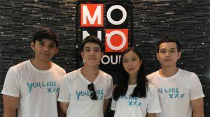 สามหนุ่มหนึ่งสาวจาก You & Me XXX เปิดใจที่ MThai Movie กว่าจะถ่ายได้ไม่ง่ายอย่างที่คิด