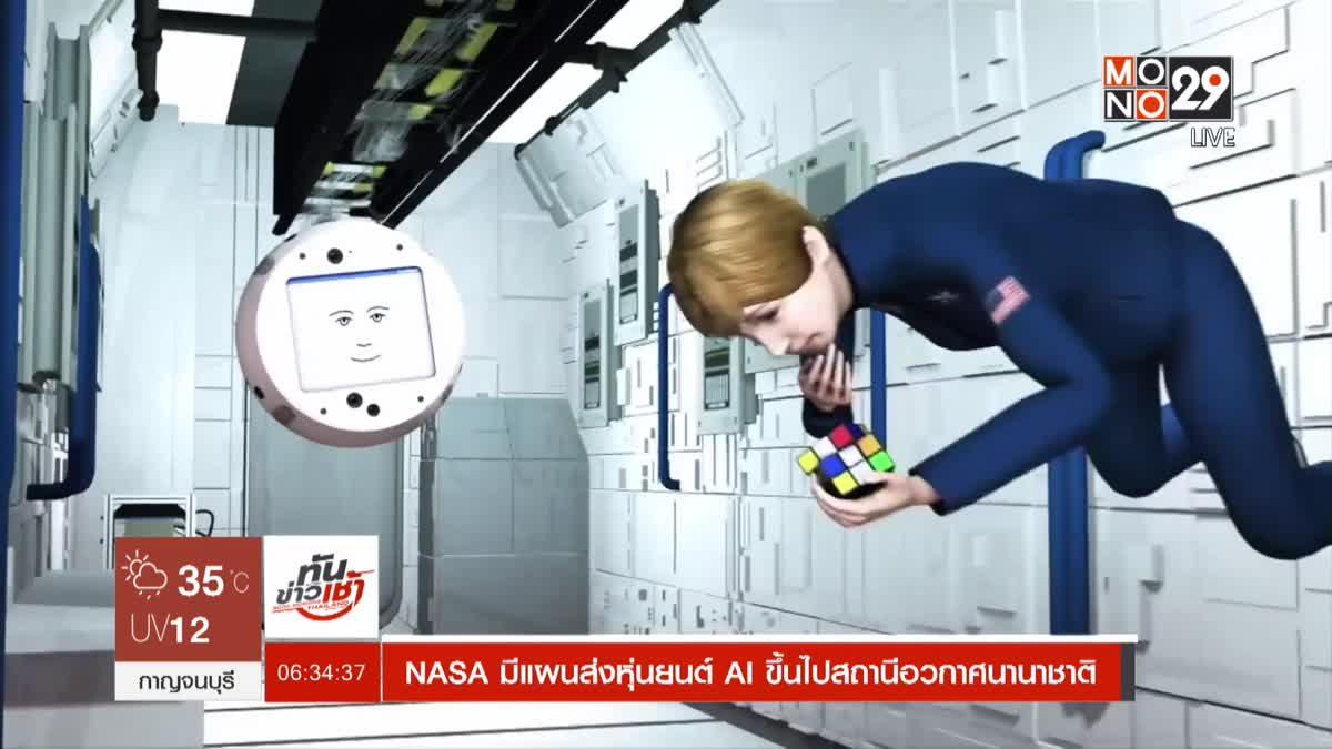 NASA มีแผนส่งหุ่นยนต์ AI ขึ้นไปสถานีอวกาศนานาชาติ
