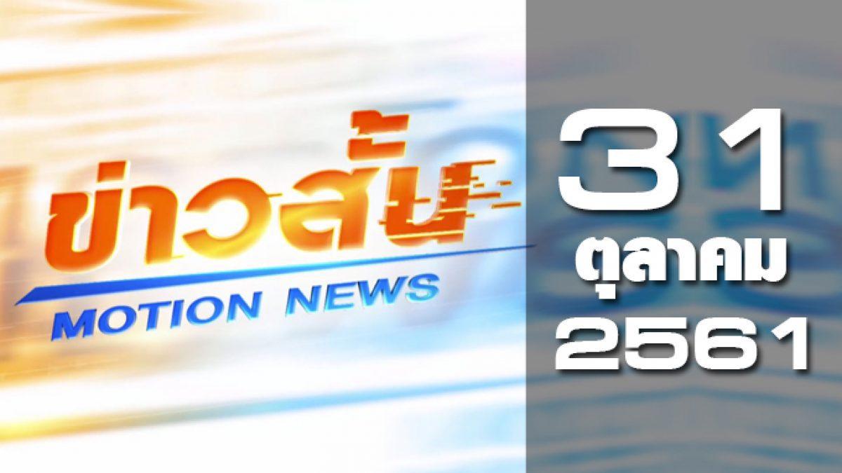 ข่าวสั้น Motion News Break 1 31-10-61