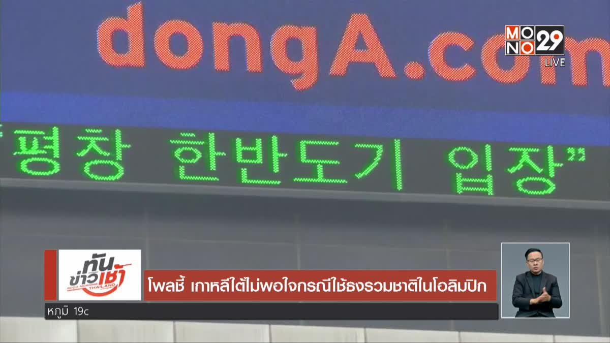 โพลชี้ เกาหลีใต้ไม่พอใจกรณีใช้ธงรวมชาติในโอลิมปิก
