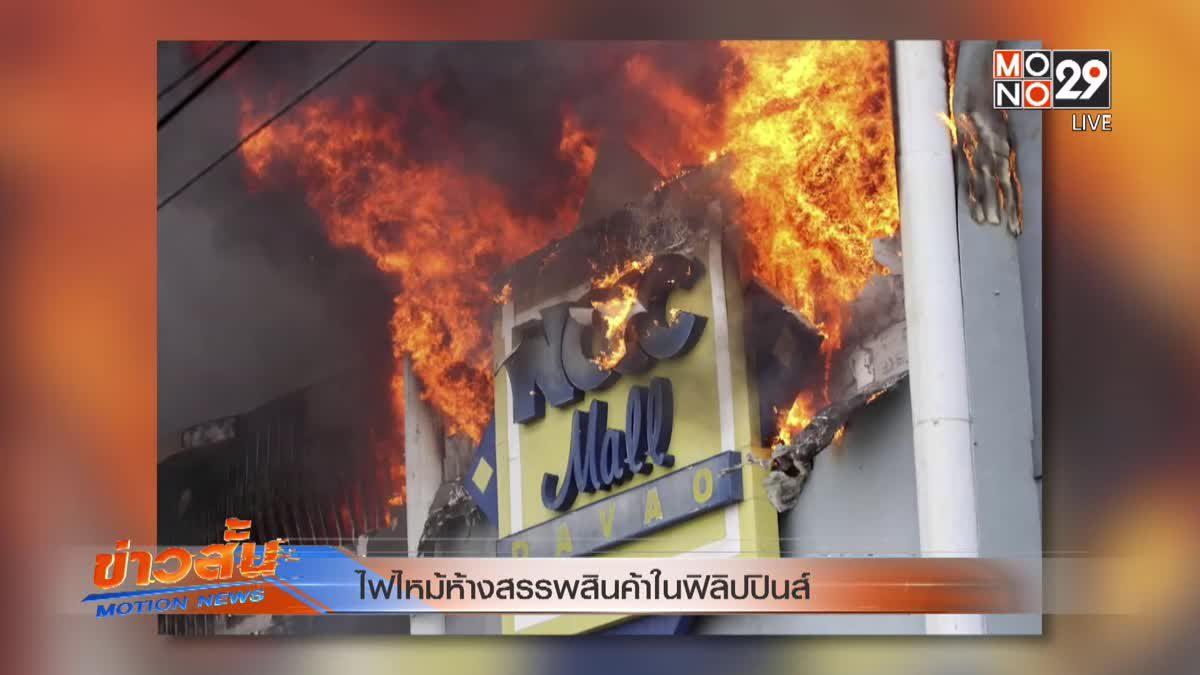 ไฟไหม้ห้างสรรพสินค้าในฟิลิปปินส์