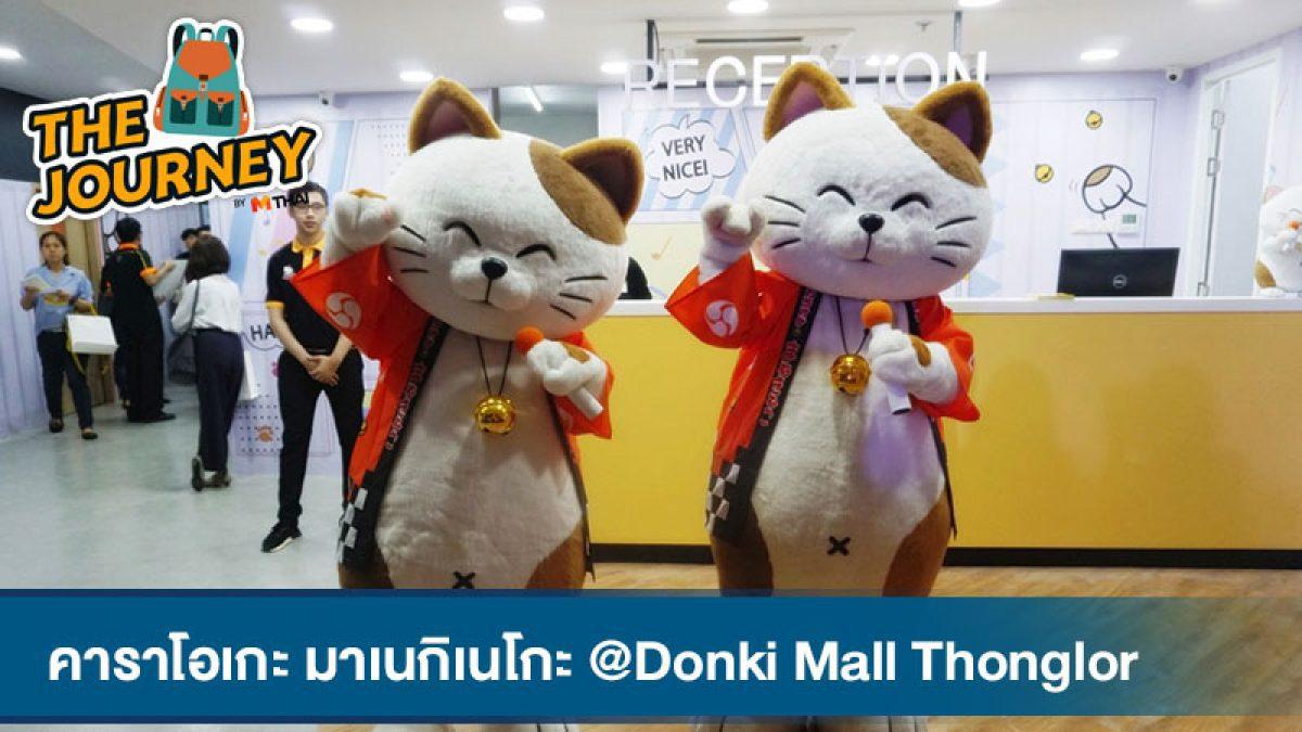 """""""มาเนกิเนโกะ"""" แฟมิลี่คาราโอเกะ จากญี่ปุ่น @Donki Mall Thonglor"""