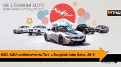 MGC-ASIA ยกทัพยนตรกรรม แคมเปญพิเศษในงาน Bangkok Auto Salon 2019