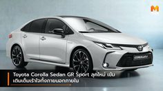 Toyota Corolla Sedan GR Sport ลุคใหม่ เข้ม เติมเต็มเร้าใจทั้งภายนอกภายใน