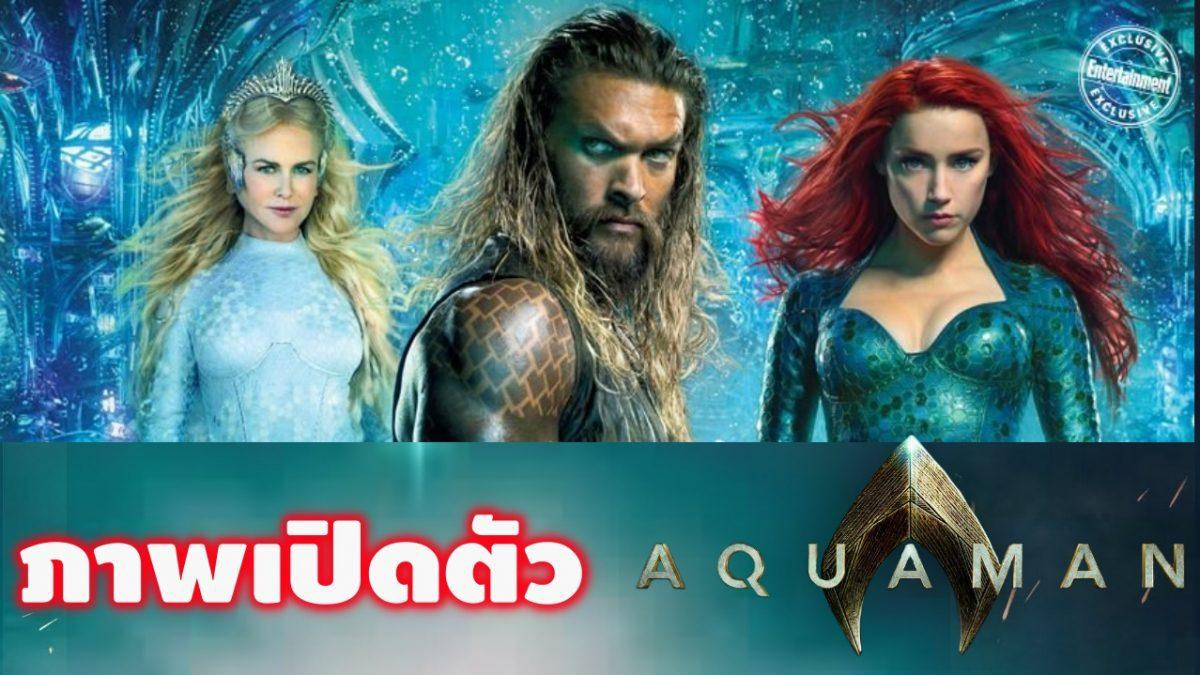 ภาพแรกจาก Aquaman