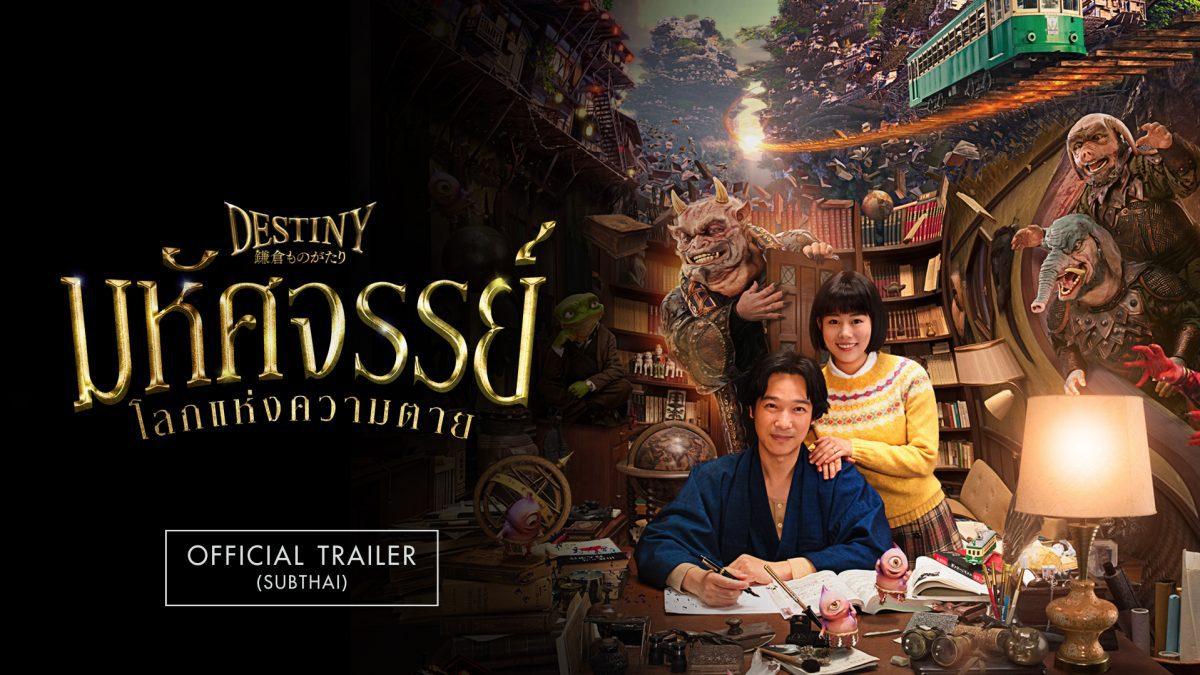ตัวอย่างภาพยนตร์ Destiny: The Tale of Kamakura