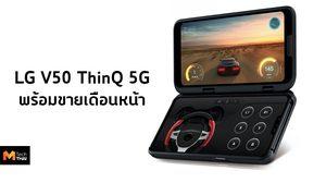 LG V50 ThinQ 5G เตรียมเปิดตัวและวางขายวันที่ 10 พฤษภาคม นี้