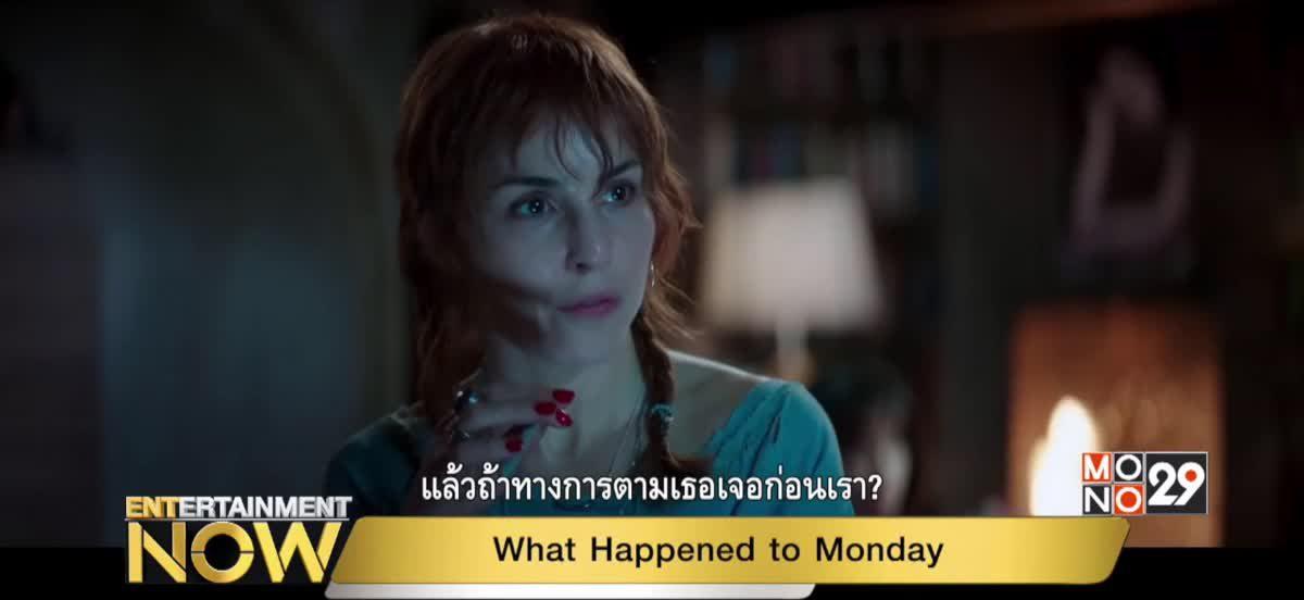 What Happened to Monday? หนังไซไฟ-ทริลเลอร์บู๊มันส์ที่แฟนไม่ควรพลาด