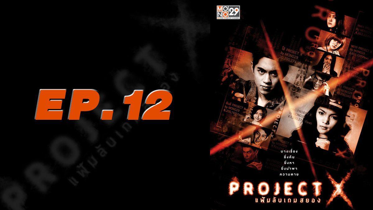 Project X แฟ้มลับเกมสยอง EP.12