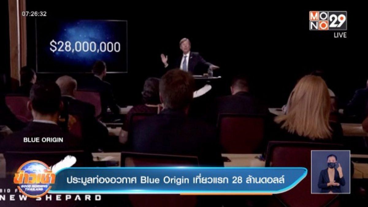 ประมูลท่องอวกาศ Blue Origin เที่ยวแรก 28 ล้านดอลล์