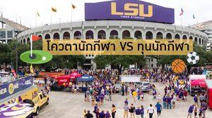 โควตานักกีฬาไทย กับทุนนักกีฬาต่างประเทศ