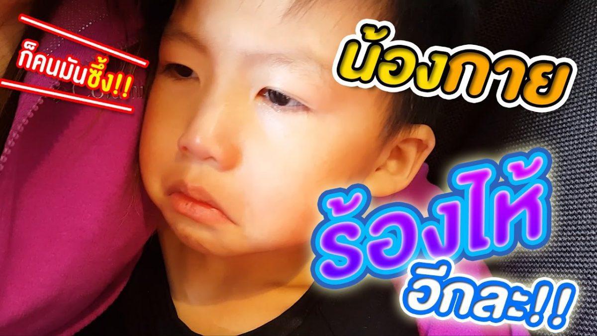 น้องกาย ร้องไห้อีกแล้ว!?! (ก็คนมันซึ้งอะ!!)