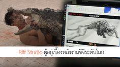 เผยเบื้องหลังงานซีจีฝีมือคนไทย ในหนัง The Pool นรก 6 เมตร