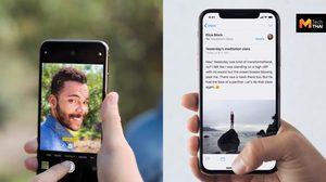 Apple ปล่อยวิดีโอสอนใช้งาน พร้อมแนะนำฟีเจอร์ใหม่ iPhone XS, iPhone XS Max และ iPhone XR