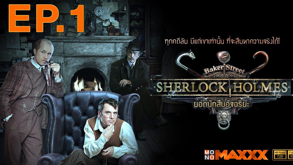 ยอดนักสืบอัจฉริยะ ตอนที่ 1 : Sherlock Holmes EP.1