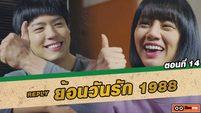 ซีรี่ส์เกาหลี ย้อนวันรัก 1988 (Reply 1988) ตอนที่ 14 กล้วยคือของที่ต็อกซอนชอบ [THAI SUB]