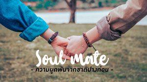 Soul mate ความผูกพันจากปางก่อน ! เพื่อนหรือคนรักก็ได้ ..