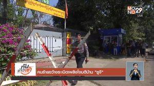 คนร้ายขว้างระเบิดเพลิงโจมตีบ้าน 'ซูจี'