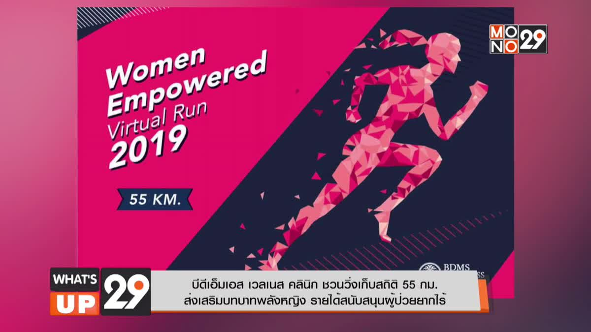 บีดีเอ็มเอส เวลเนส คลินิก ชวนวิ่งเก็บสถิติ 55 กม. ส่งเสริมบทบาทพลังหญิง รายได้สนับสนุนผู้ป่วยยากไร้