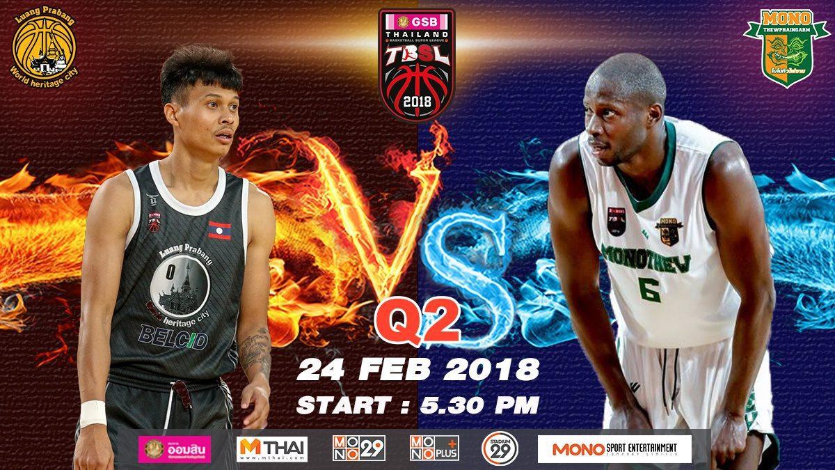 Q2 Luang Prabang (LAO) VS Mono Thew (THA)  : GSB TBSL 2018 ( 24 Feb 2018)