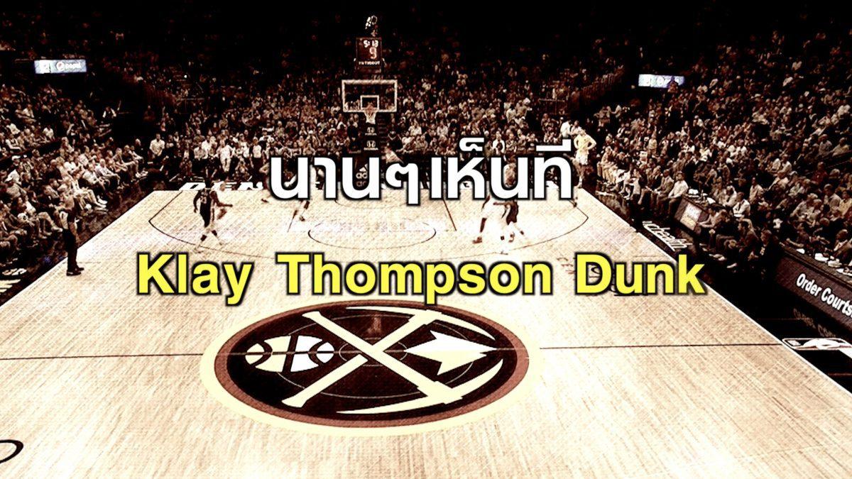 นานๆเห็นที Klay Thompson Dunk