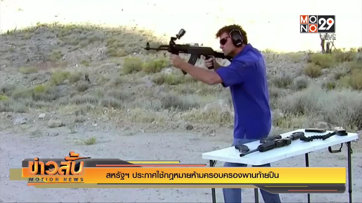 สหรัฐฯ ประกาศใช้กฎหมายห้ามครอบครองพานท้ายปืน
