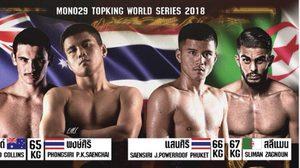 มวยไทยระดับโลก Mono29 Topking World Series 2018 ระเบิดศึกความมันส์แล้ววันนี้
